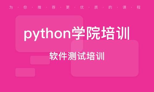 长春python学院培训