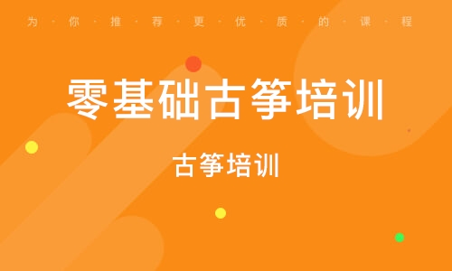 济南零基础古筝培训