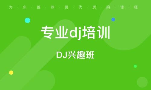 DJ興趣班