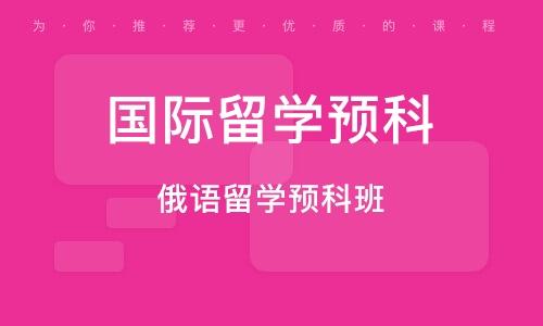 石家庄国际留学预科