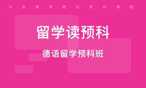 石家庄留学读预科