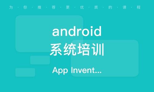 App Inventor 开辟9-12岁