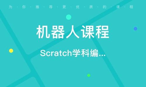 Scratch学科编程 7-11岁飞码班