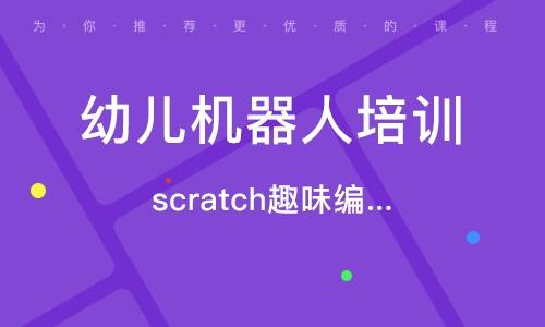 scratch兴趣编程6岁到12岁