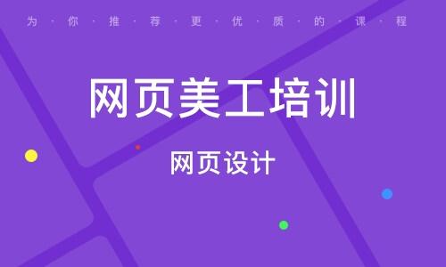 苏州网页美工培训黉舍