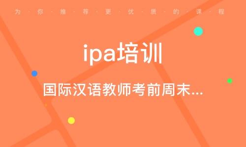 國際漢語教師考前周末班