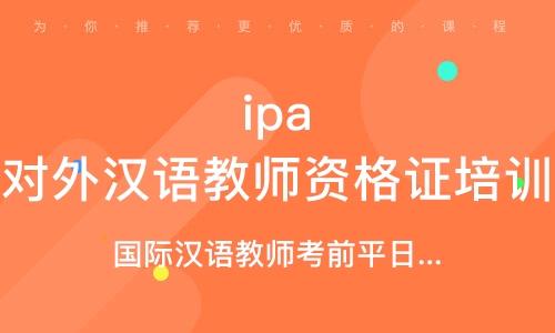 國際漢語教師考前平日班
