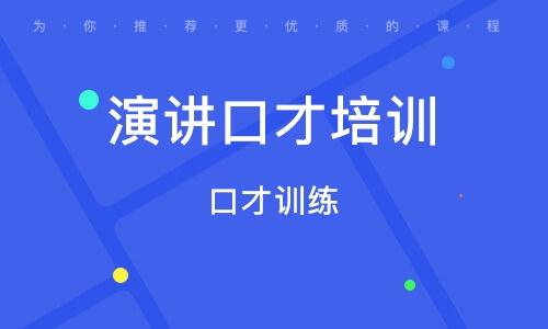 北京演讲口才培训学校
