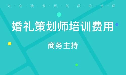 北京婚礼策划师培训费用