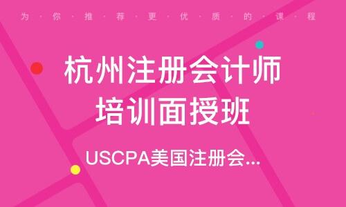 杭州USCPA美國注冊會計師