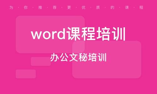 東莞word課程培訓