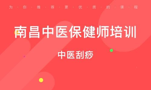 南昌中医保健师培训班
