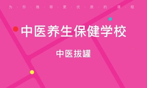 南昌中医养生保健学校