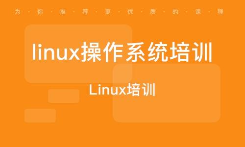 Linux培訓