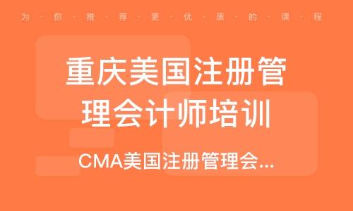 重庆美国注册管理管帐师培训