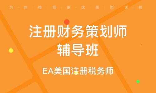重庆注册财务策划师指导班