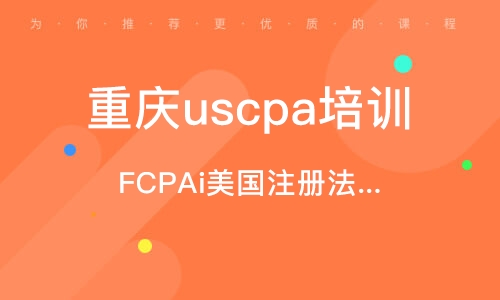 FCPAi美國注冊法務會計師