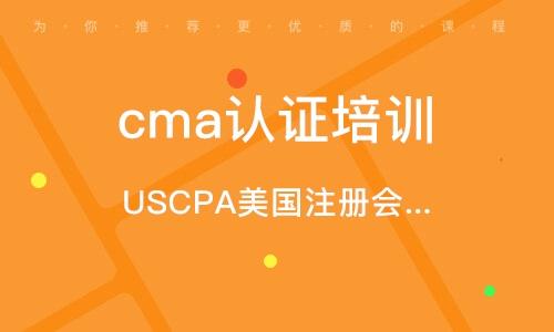 USCPA美國注冊會計師