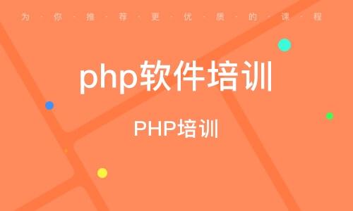 厦门php软件培训