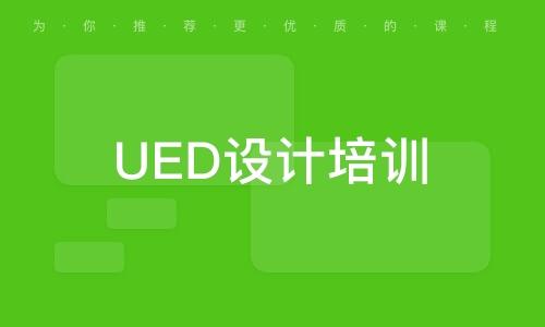 UED設計培訓