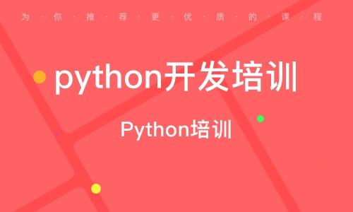 厦门python开辟培训