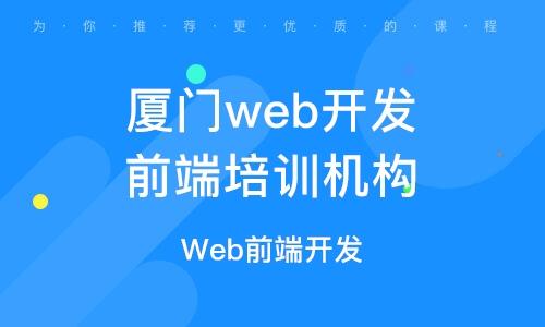 厦门web开辟前端培训机构