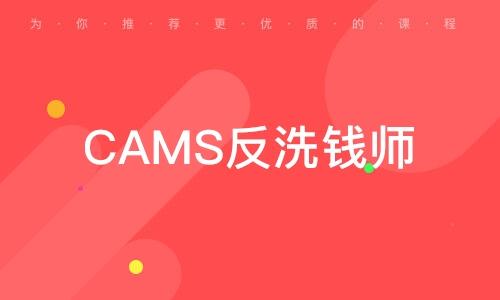 CAMS反洗錢師
