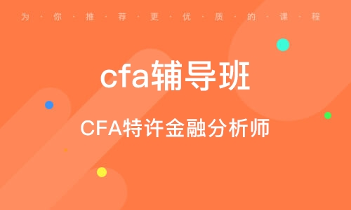 CFA特許金融分析師