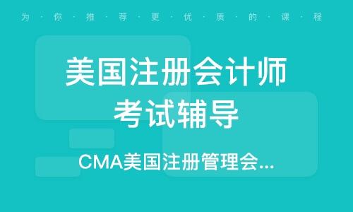 CMA美國注冊管理會計師