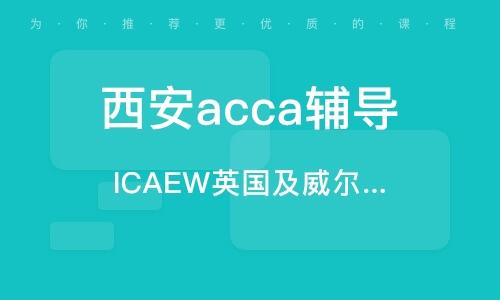 ICAEW英國及威爾士特許會計師
