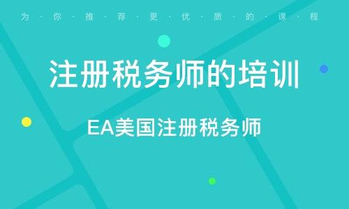天津注册税务师的培训班