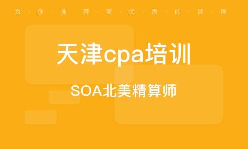 天津cpa培训课程
