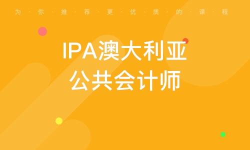 IPA澳大年夜利亚公共管帐师