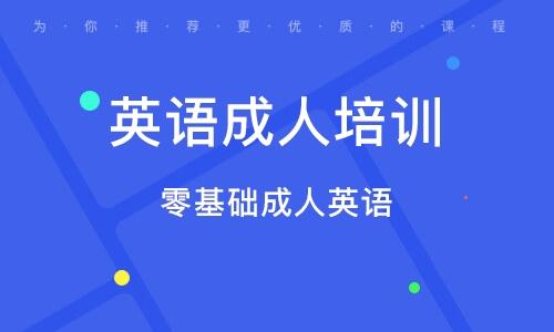 郑州英语成人培训