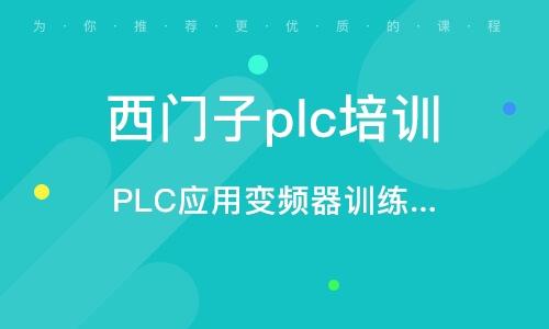 PLC應用變頻器訓練班