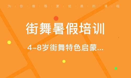 济南街舞暑假培训班
