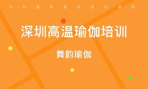 深圳高温瑜伽培训