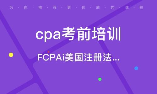 苏州cpa考前培训