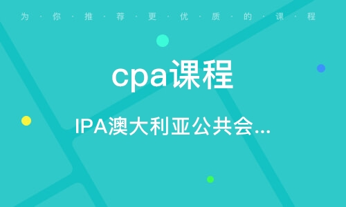 苏州cpa课程