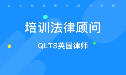 QLTS英國律師