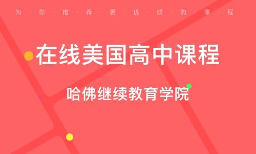 天津在线美国高中课程