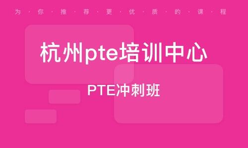 PTE沖刺班