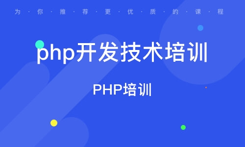 PHP培训