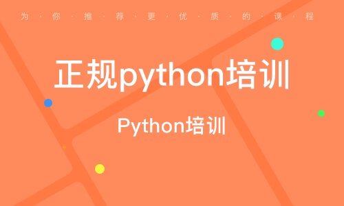 Python培訓