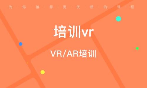 VR/AR培訓