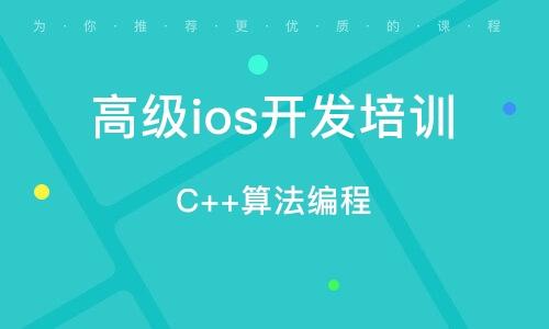 重庆高级ios开发培训机构