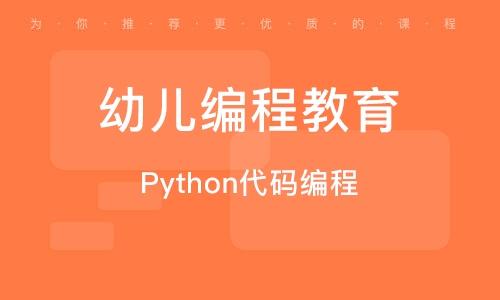 重庆幼儿编程教育