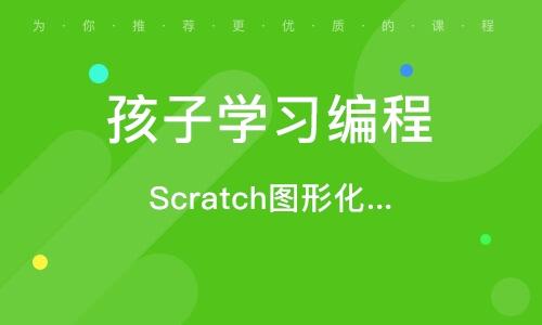 重庆孩子学习编程