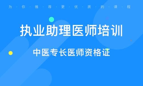 南昌执业助理医师培训学校