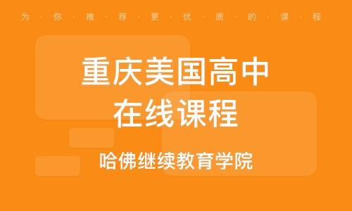 重庆美国高中在线课程